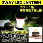 ポータブル LED ランタン ライト 2WAY 懐中電灯 コンパクトサイズ  電池式 アウトドア キャンプ バーベキュー  送料無料