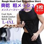 タイムセール メンズ インナー 3枚組 メッシュ ノースリーブ 丸首 シャツ メンズ 肌着 下着 Tシャツ メール便 送料無料