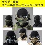 サバゲー装備 マスク メッシュ ハーフ フェイスマスク NAVY SEALsスタイル メタル製 フェイスガード サバイバルゲーム 送料無料