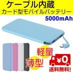 【5のつく日セール】モバイルバッテリー ケーブル内蔵 軽量 薄型なのに大容量 5000mA 送料無料
