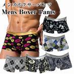 【タイムセール】ボクサー パンツ メンズ ブリーフ メンズインナー インナー下着 男性用 メ