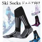 【タイムセール】スキーソックス ジュニア 子供用 スノボー 靴下 ハイソックス ロングソックス スキーウェア まとめ買いで メール便 送料無料