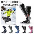ロングソックス スキー メンズ レディース スノボー 靴下 ハイソックス 登山 トレッキング アウトドア まとめ買いで メール便 送料無料