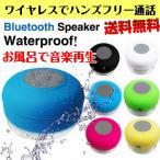 防水スピーカー Bluetooth ワイヤレス ハンズフリー通話 電話着信 スマホ 対応 送料無料