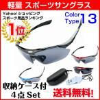 脚踏车 - スポーツサングラス 偏光 レンズ アウトドア ゴルフ 野球 ランニング 収納ケース付 送料無料