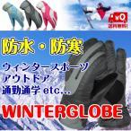 【セール】スキー スノボ 防水保温 ウィンターグローブ アウトドア 手袋