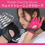 【5のつく日セール】ウェイトリフティング グローブ / ジム ダンベル トレーニング などに / ベーシックタイプ S/M/L/XL / ジュニア 女性にも!
