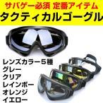 ショッピングゴーグル スノボ スキー 軽量スポーツゴーグル 軽量・コンパクト 大人からジュニアまで / 弾性フレーム採用