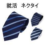 ネクタイ 就活 就職活動 面接 リクルート ビジネス 用 ストライプ ネイビー ブルー 紺 青 メンズ y231