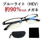 PCメガネ ブルーライト(HEV) 約90%カット メガネ ブルーライトカット パソコン ゲーム PC 用 眼鏡 半フレーム 超軽量 男女兼用 y438