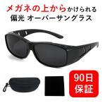 サングラス オーバーサングラス メガネの上から 偏光レンズ 眼鏡 ゴーグル ドライブ 運転 車 ゴルフ 釣り 登山 用 メンズ レディース 男女兼用 y462