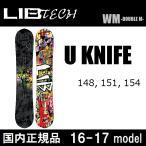 16-17 LIBTECH U KNIFE 国内正規品 日本限定モデル