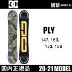 20-21 DC PLY 国内正規品 スノーボード - 早期予約割引 -