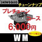 【プレチューンコース(板購入時のみ)】 スノーボード チューンナップ