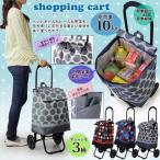 ショッピングカート キャリーカート 買い物 15-5006