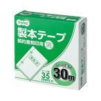 (まとめ)TANOSEE 製本テープ 契約書割印用35mm×30m ホワイト 1セット(10巻)〔×3セット〕
