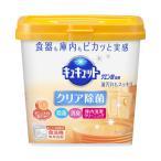(まとめ)花王 食器洗い乾燥機専用キュキュットクエン酸効果 オレンジオイル配合 本体 680g 1個〔×10セット〕