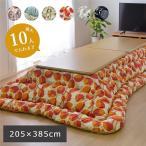 こたつ布団/寝具 掛け単品 〔長方形大 花柄 ブラウン 約205×385cm〕 日本製 洗える 綿100% 耐久性 通気性 〔リビング〕