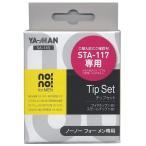 ヤーマン ノーノーフォーメン チップセット SA-145 (STA-117専用)