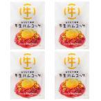 北海道 「札幌バルナバフーズ」牛生ハムユッケ(ユッケ風生ハム) 1000014