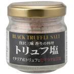 トリュフ塩(ヒマラヤ紅塩) MA-HT50G