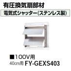 処分特価 パナソニック 換気扇部材 電気式シャッタ FY-GEXS403 有圧換気扇100V用 40cm用