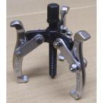 【処分特価】 3本爪ギヤプーラー ギアプーラー 3インチ 75mm