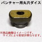 オグラ ogura パンチャー用替刃 HPC-615用 丸穴ダイス 1本