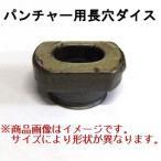 オグラ ogura パンチャー用替刃 長穴ダイスB 1本 HPC-N186W HPC-N208W/DF HPC-N209W/DF用