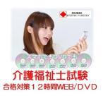 介護福祉士合格対策WEB・DVD講座/12時間の動画での講義☆キャンペーン価格☆
