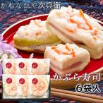 お歳暮ギフト可 産地直送 金沢 かぶら寿司 かぶら寿し 6袋入
