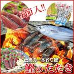 お歳暮ギフト可 産地直送 藁焼き かつおたたき 3節(タレ付)