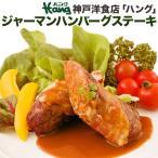 プレゼント ギフト お中元 ジャーマンハンバーグステーキ 神戸洋食店「ハング」