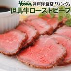 但馬牛ローストビーフ 神戸洋食店「ハング」 お中元・暑中見舞い・お誕生日・結婚祝い・出産祝い・出産内祝い・お祝い・お返し