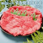 お歳暮 御歳暮 神戸ビーフ すき焼き肉モモ600g お誕生日祝い・出産内祝い・結婚内祝い セール 送料無料 グルメギフト 贈答