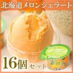 アイスクリーム 北海道メロンジェラート 16個セット お中元・暑中見舞い・お誕生日・結婚祝い・出産祝い・出産内祝い・お祝い・お返し