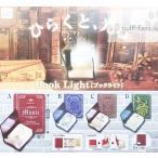 Book Light(ブックライト) 全4種(定形外発送可能 クレカ決済 2セットまで)