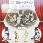 猫のダヤンフィギュアコレクション3 全4種【定形外発送200円/クレカ決済・3セットまで同梱不可】