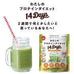 新発売記念セール 置き換え ダイエットシェイク わたしのプロテインダイエット 14Days 14食分 210g×1袋 低糖質 プロテイン ダイエット 低カロリー スムージー