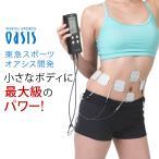 ★最新特許取得 8極 家庭用日本最大級パワーのEMS ★コアリフトEX Corelift EX シグマウェーブ搭載EMS 東急オアシス開発