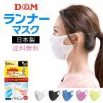 ★即納 洗える ランニング マスク 日本製 ★送料無料 ランナーマスク 1枚入 大人用 ふつう/小さめ 吸湿速乾 D&M