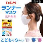 即納 洗える ランニング マスク 日本製 今なら送料無料 ランナーマスク 1枚入り こども用 Sサイズ 吸湿速乾 D&M