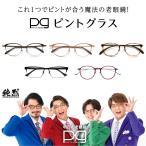 送料無料 ピントグラス 老眼鏡 シニアグラス ピント グラス 累進多焦点レンズ スマフォ  PCメガネ ブルーライトカット プレゼント 実用的 メガネ 眼鏡 パソコン