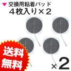 メタボシェイプ粘着パッド2組(4枚入×2)