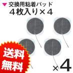 メタボシェイプ粘着パッド4組(4枚入×4)