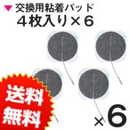 メタボシェイプ粘着パッド6組(4枚入×6)