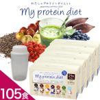 期間限定特別価格 ダイエットシェイク プロテイン ダイエット 女性 男性 効果 置き換え 低糖質  わたしのプロテインダイエット 105食セット ダイエット食品??
