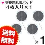 シェイプメイト用 粘着パッド1組(4枚入×1)