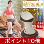 エクササイズチェア フララ座って回って全身の筋肉を緩めてリラックス フラダンス