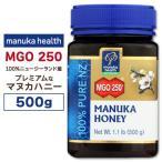 マヌカハニー MGO 250 500g Manuka Health  マヌカヘルス